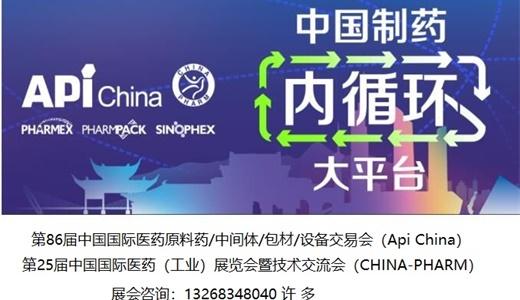 2021广州标签展 2021广州药品保健品原料药包装展