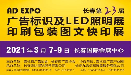 2021长春第二十三届广告标识LED照明展