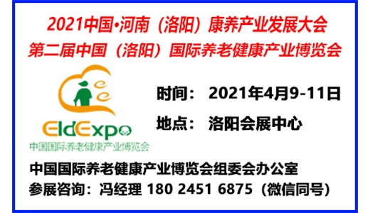 第二届中国(洛阳)国际养老健康产业博览会