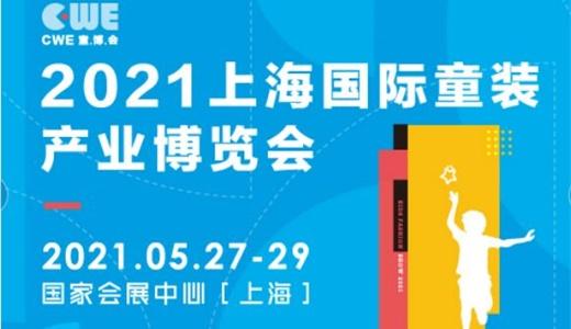 2021上海国际童装产业博览会(简称CWE童博会)