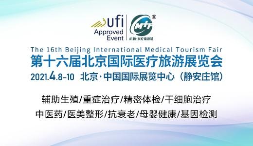第十六届北京国际医疗旅游展览会