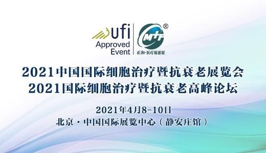 中国国际细胞治疗与抗衰老展览会