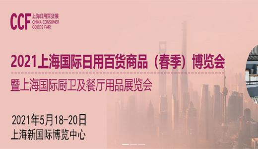 2021CCF上海国际日用百货商品展览会