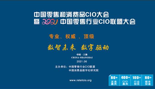 中国零售和消费品CIO大会暨2021中国零售行业CIO联盟大会