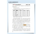 浙江爱仕达电器招股说明书2