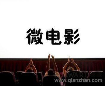 微电影电影祖业_