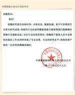 中国银联股份有限公司大连分公司