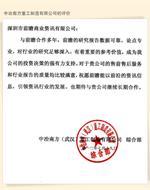 中治南方(武汉)重工制造有限公司