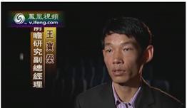 凤凰卫视采访:经济危机下的选择逻辑