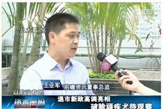 深圳卫视:退市新政高调亮相 破除顽疾仍待时日