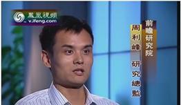 凤凰卫视采访:存款保险制度呼之欲出
