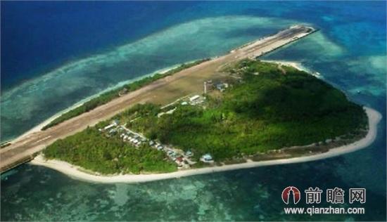 少将:菲律宾占八大岛礁 欲打造南海战略防线