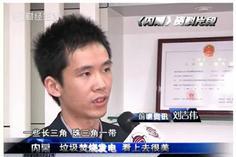 深圳卫视:海诺尔环保 公用事业背后的暴利神话