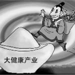 """药企进军大健康 看似""""蓝海""""实为""""红海"""""""