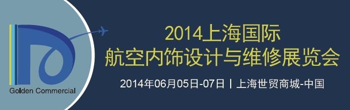 2014上海国际航空内饰设计与维修展览会