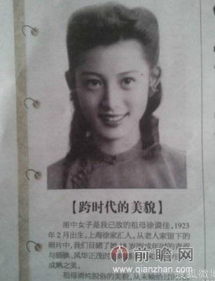 上海lady徐谟佳跨时代的美貌走红