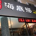 张勇/2014/02/21海底捞创始人张勇:让员工死心塌地的管理智慧...