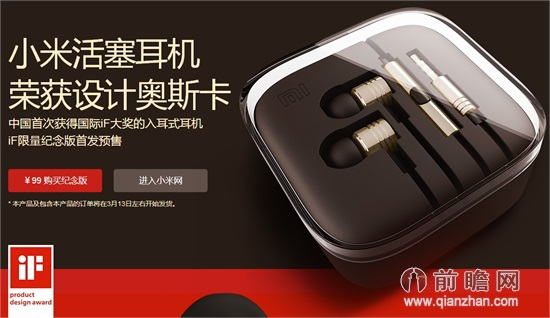 小米活塞耳機獲if設計獎堪比奧斯卡