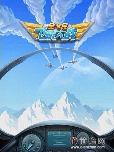 全民飞机大战3月13日最新ios刷钻石教程