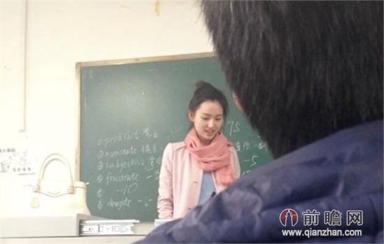 美女老师酷似刘诗诗上课动作被偷拍