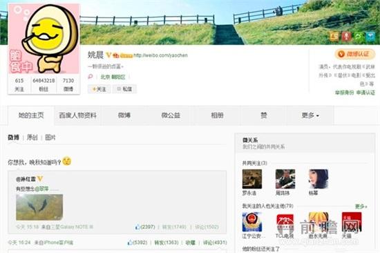 """马伊俐微博回应之后,网友们抨击""""小三""""姚笛的声音也"""