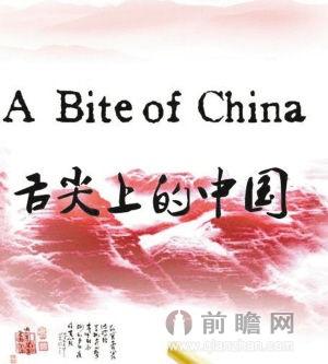 舌尖上的中国第二季上映 深夜报复社会七播冲击味蕾