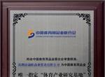 """中国体育用品业联合会唯一指定""""体育产业研究基地""""证书"""
