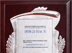 中国科学技术情报学会竞争情报分会会员证书