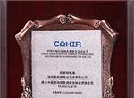中国市场信息调查业协会会员证书