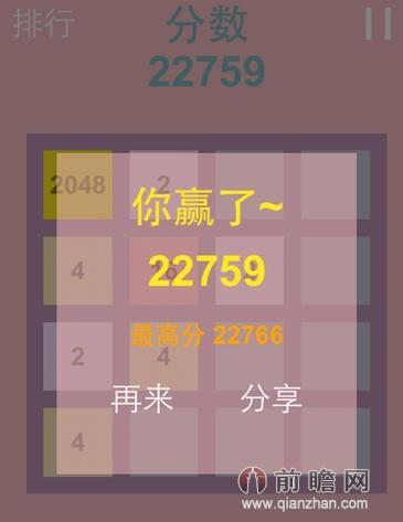 ...2048攻略游戏过关技巧以及2048游戏下载地址.   2048游戏...