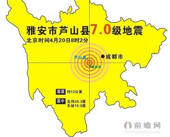 芦山地震1.6亿捐款去向成迷 公众:我的捐款去哪了