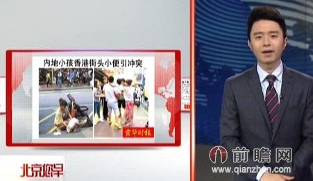 内地小孩香港街头小便引冲突