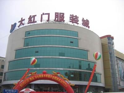 【原创】北京大红门服装批发·燕莎奥特莱斯购物中心采买 - 永不言败 - 永不言败欢迎您