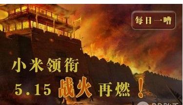 小米新品发布会2014.5.15直播地址:小米3S小米