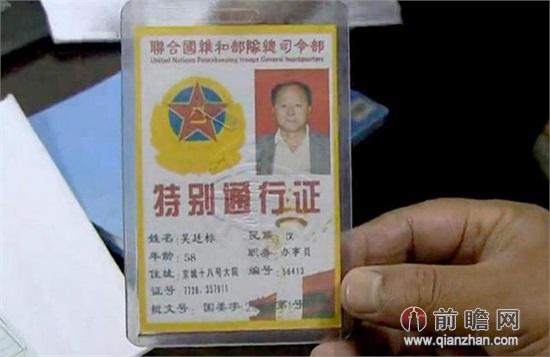 """农民冒充联合国高官监狱""""提人""""被识破 耀武扬威要给中南海打电话图片"""