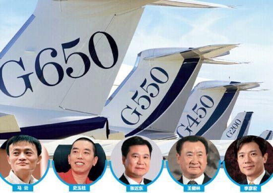 揭秘中国富豪的私人飞机:史玉柱马云王健林等都爱g550