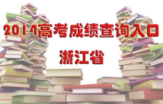 zjedu.gov.cn( http://cx.zjzs.