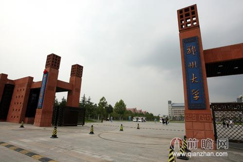 前瞻网 财经 产业洞察  郑州大学由原郑州大学,郑州工业大学,河南医科