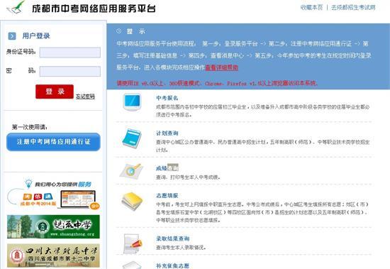 成都中考网络应用服务平台成绩查询入口 2014年填报志愿时间公布