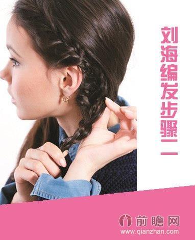 夏季中长发发型扎法及步骤 清爽马尾&刘海编发