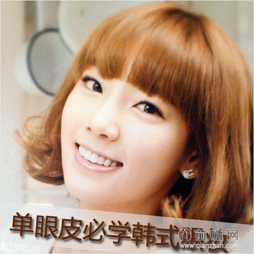 少女时代泰妍韩式眼妆 单眼皮变明眸大眼