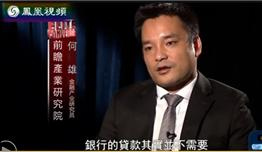 凤凰卫视采访:民营银行来了 你敢存钱进去吗