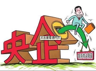 央企高管薪资改革方案出炉 中国移动中国电信三桶油榜
