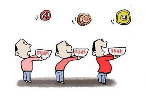 中秋节搅起的福利战 党报称反腐不应该反职工福利