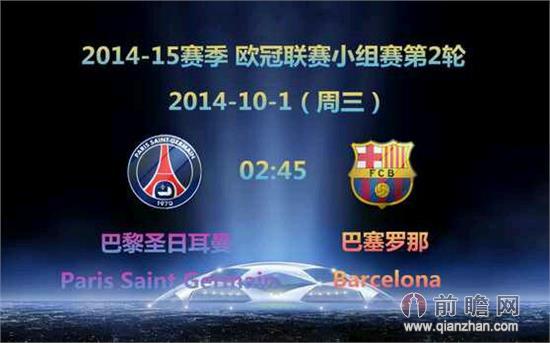 10月1日欧冠赛程表及直播地址一览:巴黎圣日耳曼vs巴塞罗那强强对话