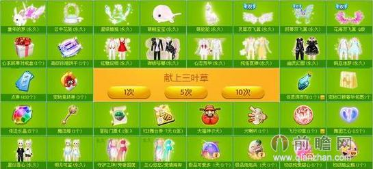 qq炫舞幸运三叶草活动地址 光棍节永久坐骑非卖套装抽奖网站图片