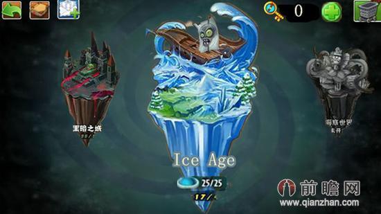 植物大战僵尸2国际版新地图冰川世界曝光_前瞻游戏