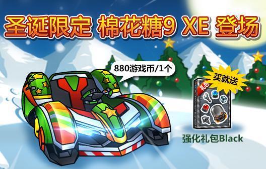 跑跑卡丁车圣诞嘉年华上线 棉花糖9xe登场酷炫喷漆上市