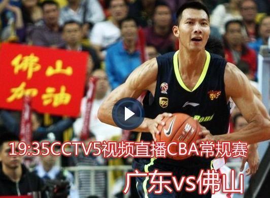 第25轮cba直播预告:宏远佛山迎广东德比