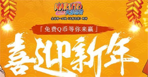 火影忍者ol喜迎新年活动地址 免费抽奖领q币